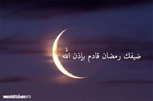 قرب, رمضان, رمزيات, انستقرام