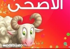 وعبارات, كلمات, عيد, عن, الاضحى, 20171438