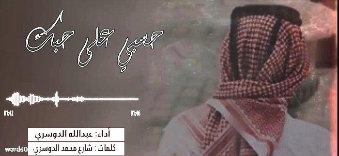 كلمات, على, عبدالله, شيلة, حسبي, حبك, الدوسري