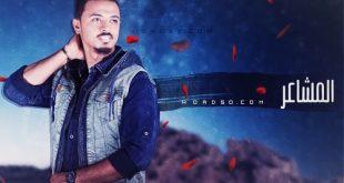 كلمات اغنية المشاعر - احمد الخليدي
