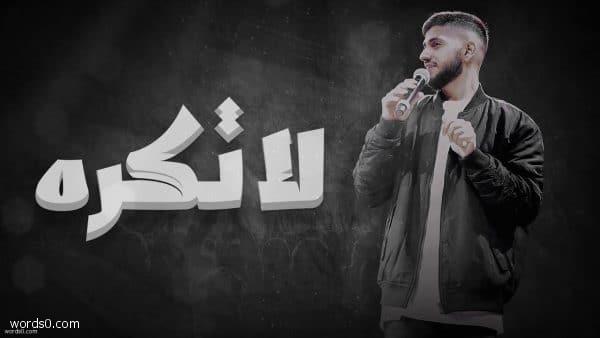 كلمات اغنية لا تكره - محمد الشحي